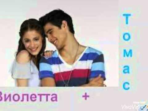 Картинки из сериала Виолетта 1 сезон,Томас и Виолетта