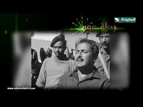 رحلة عمر مع الشيخ اللواء مجاهد القهالي - الحلقة الثامنة 17-3-2019م