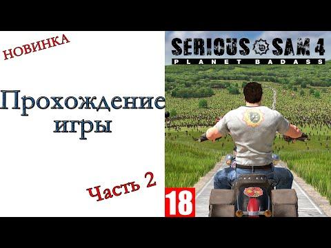 Serious Sam 4: Planet Badass - Прохождение игры #2