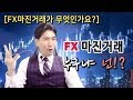 외환거래 FX 망하는 이유 5가지 - YouTube