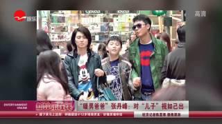 《看看星闻》:  花千骨 大器晚成张丹峰:人气大涨很淡定Kankan News【SMG新闻超清版】