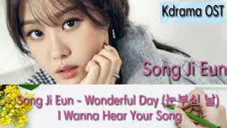 Song Ji Eun - Wonderful Day (눈부신 날) I Wanna Hear Your Song OST Part 7 Lyrics