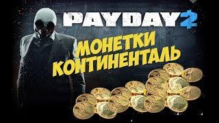 Фарм Гейдж коинов (моды, маски, цвета) [PayDay2]