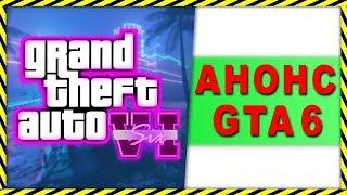 Какой будет GTA 6? Анонс, Трейлер, Геймплей, Дата выхода!