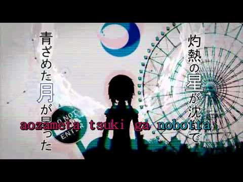【Karaoke】Rosetta【on vocal】