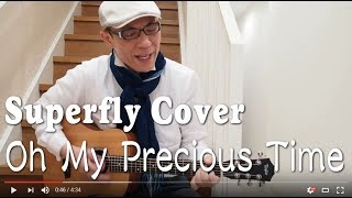 Oh My Precious Time 男の弾き語り #Superfly 越智志帆 Cover BabyTaylor