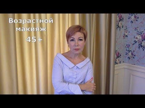 Возрастной макияж 45-50 лет. Мои секреты.