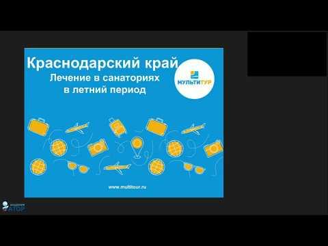 Вебинар Мультитур: Краснодарский край – лечение в санаториях в летний период