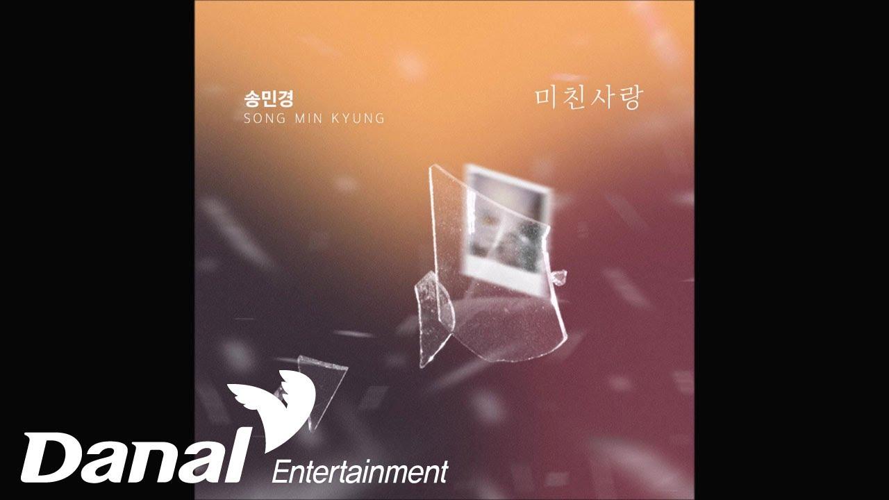 송민경 - 미친 사랑ㅣ위험한 약속 OST Part.16