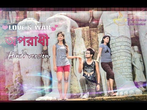 Oporadhi  | Hindi Version | Santanu Sasmal | Swarnadeep Media