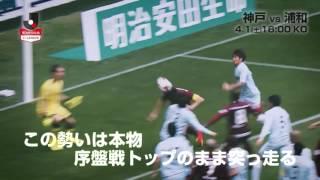 唯一の全勝を誇る神戸がホームで浦和と激突!明治安田生命J1リーグ 第...