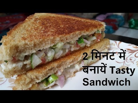 How to make sandwitch   2 मिनट में बनायें Tasty  Sandwich  Quick and Easy Breakfast Recipe