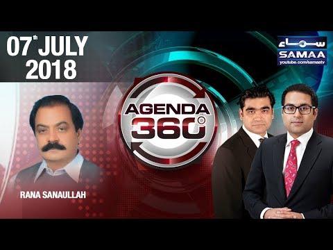 Rana Sanaullah Exclusive | Agenda 360 | SAMAA TV | 14 June 2018
