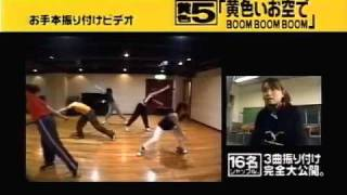 黄色5の振り付けビデオ - ASAYANより。