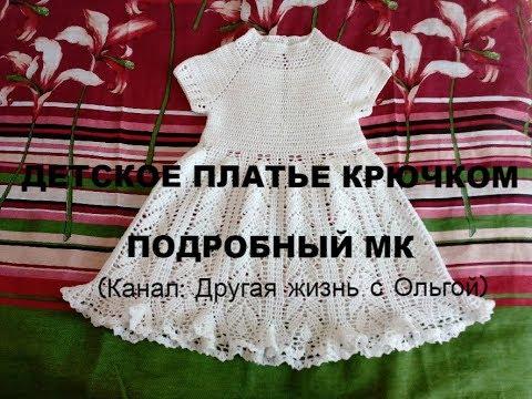 Вязание крючком платья для девочек видео