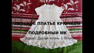 Нежное платье для девочки крючком  Вязаные платья #3