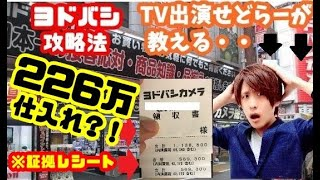 地上波テレビ東京放送!五反田マネーウォーズという番組に せどり代表で...