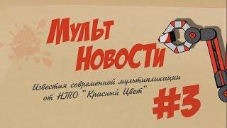 #МультНовости (Выпуск #3)