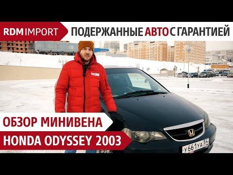Обзор минивена Honda Odyssey 2003 (Обзор и тест драйв авто от РДМ-Импорт)
