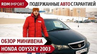 обзор- Honda Odyssei