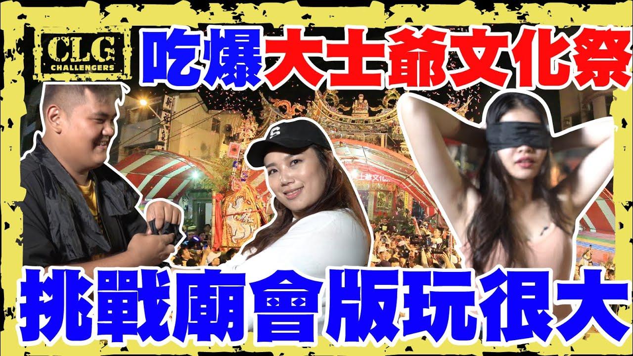 挑戰「大士爺文化祭」玩很大!吃爆「雲嘉南」最狂夜市!!!Crazy Food in Taiwan Religious Festival!【 挑戰者 】【 CC字幕 】
