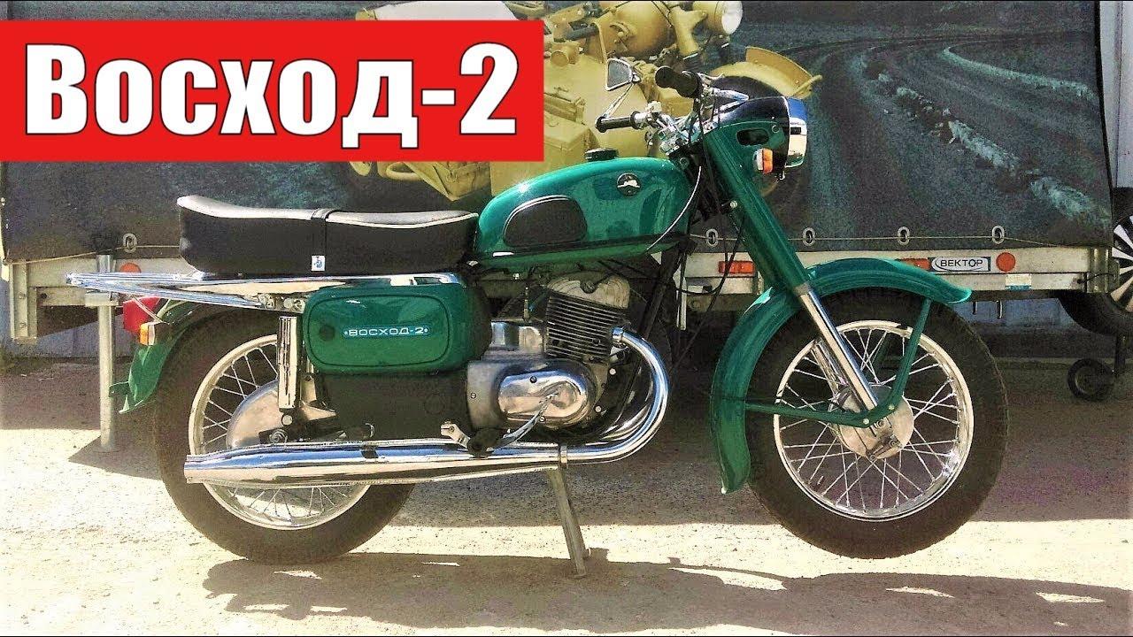 восход 2.мотоцикл фото