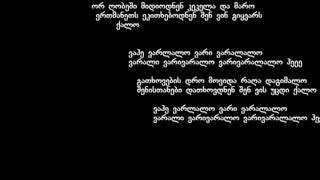 Trio Mandili - Kekela da maro (lyrics)