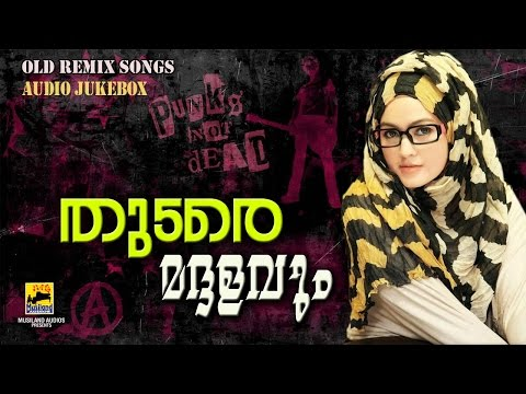 Non Stop Remix Mappila Songs | തുടരെ മദ്ദളവും | Old Mappila Pattukal | Pazhaya Mappila Songs