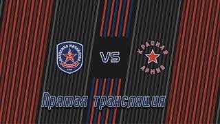 Товарищеский матч / АКМ (Новомосковск) vs ЦСКА (Москва) 08 08 2019