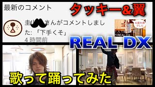 タッキー&翼のデビュー前の名曲REAL DXを2人のパートを1人で歌って踊...