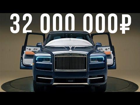 Самый дорогой кроссовер в России - Rolls-Royce Cullinan за 32 млн! #ДорогоБогато №18