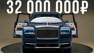 Самый Дорогой Кроссовер В России - Rolls-Royce Cullinan За 32 Млн! Дорого-Богато #18