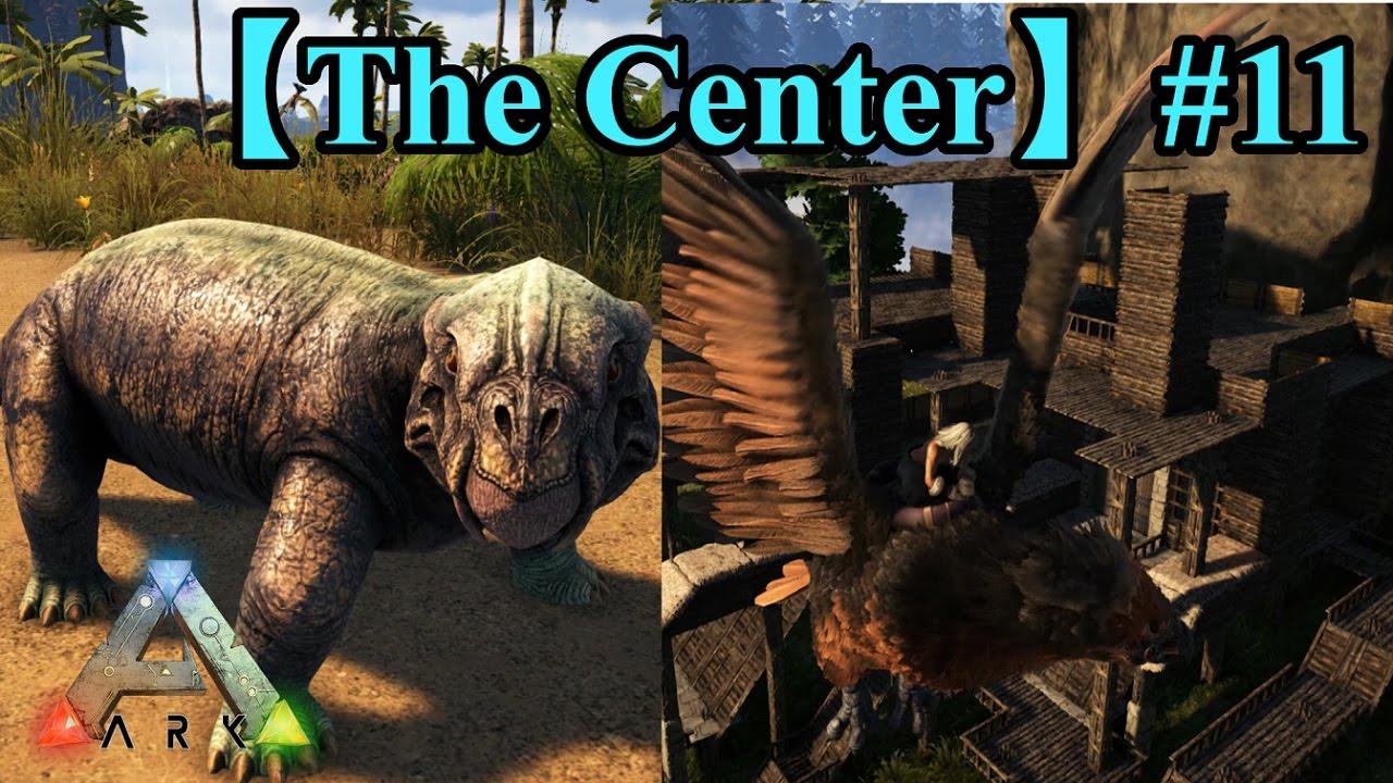 最高画質the Center厳選リストロサウルスをテイムメイン拠点