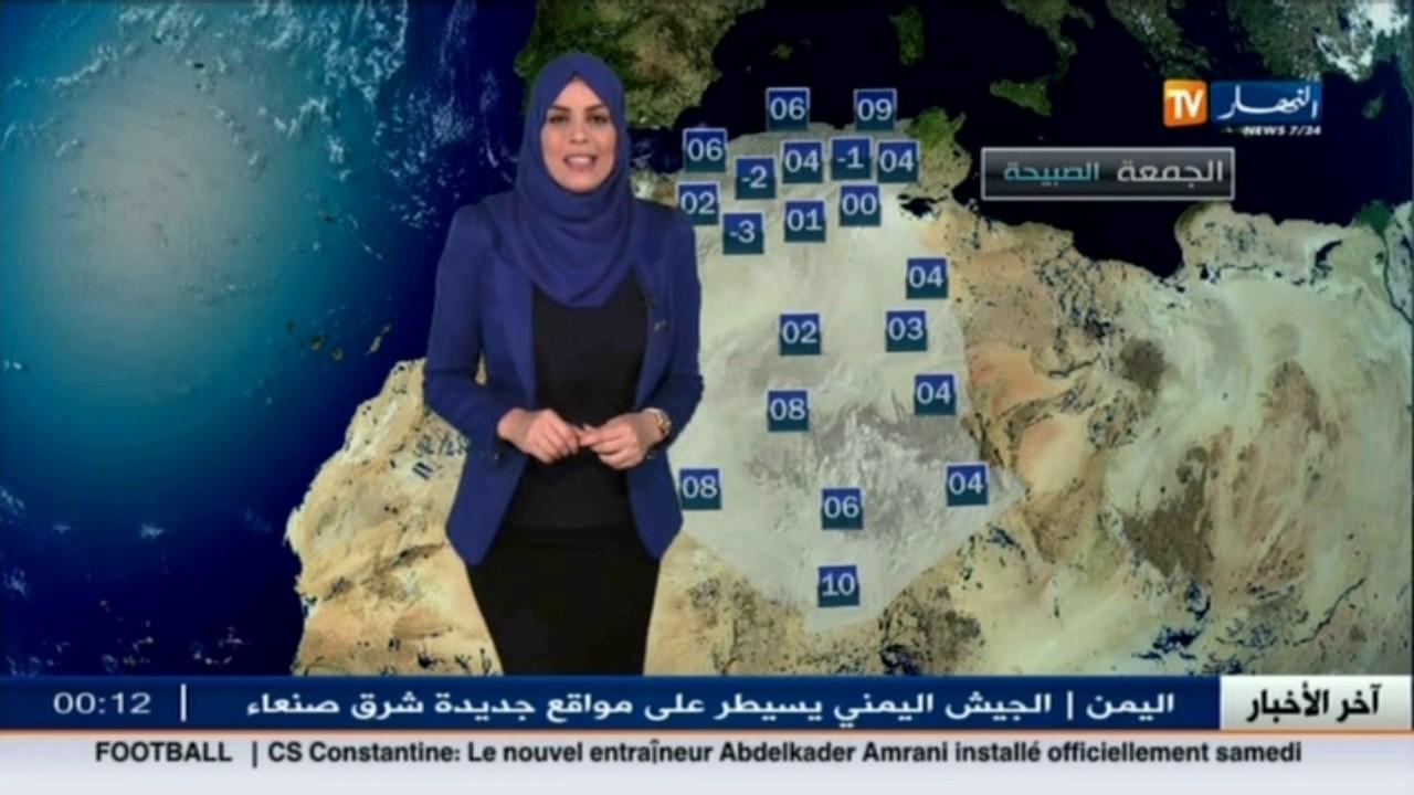 6ef6dba43 الأحوال الجوية: أحوال الطقس لصبيحة وظهيرة يوم الجمعة 30 ديسمبر 2016 ...