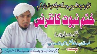 Hafiz Fazal Amin Shah Nazam Zan Ba Pa Namoos e Risalat Bande Qurban Karam