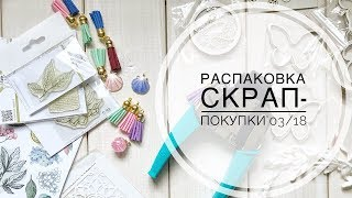 Розпакування скрап-покупки 03/18