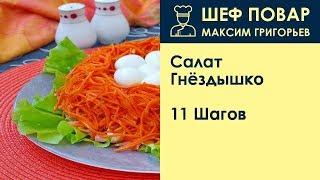 Салат Гнёздышко . Рецепт от шеф повара Максима Григорьева