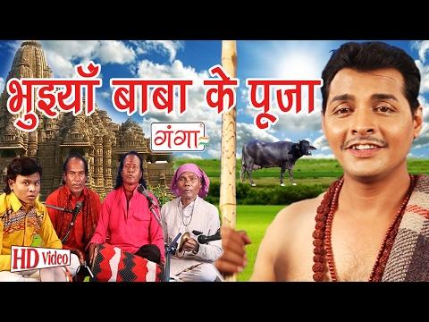 भुइंया बाबा के पूजा | Maithili Bhaget Prasang | Maithili Song 2017|