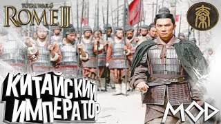 Китай На Карте Кампании! - Топ Мод - Qin Content Pack - Rome 2 Total War