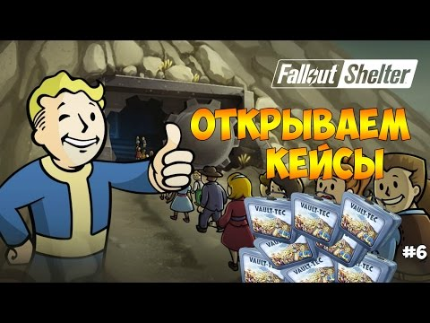 СНОВА ОТКРЫВАЕМ КЕЙСЫ (ЛАНЧБОКСЫ). ТОП ПЕРСЫ  - Fallout Shelter #6