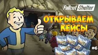 СНОВА ОТКРЫВАЕМ КЕЙСЫ ЛАНЧБОКСЫ . ТОП ПЕРСЫ - Fallout Shelter 6