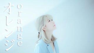 Download Lagu [MV]オレンジ (orange) Cover - 7!! Cover by yurisa mp3