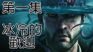 【EK】『The Sinking City|沉沒之都 』劇情攻略#1:冰冷的歡迎|克蘇魯風、偵查解謎、開放世界遊戲 1080P 60FPS