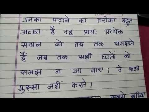 how to write adhyapika in hindi