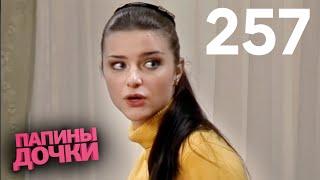 Папины дочки   Сезон 13   Серия 257
