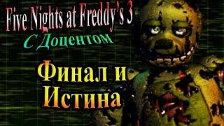 Пять ночей Фредди 3 five nights at freddy s 3 часть 6 Финал и Истина