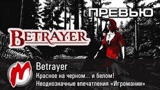 ◕ Betrayer - Негры ночью воруют уголь [Превью]