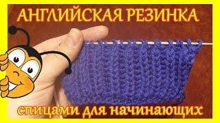 Английская резинка Вязание спицами для начинающих.