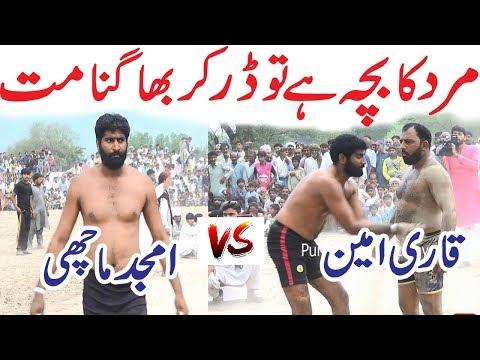 Amjad Machi Vs Qari Amin | Mard Ka Bacha Hai To Dar Kr Bhanga Mat | Punjab Day Nazaray Kabaddi Match