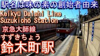 京急大師線 鈴木町駅を探検してみた Suzukichō Station. Keikyu Daishi Line